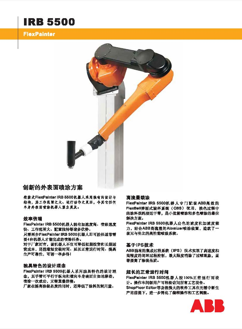 ABB机械臂的设计要求